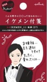 11執事File