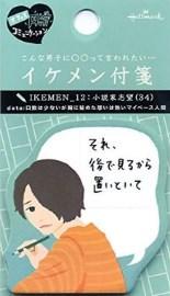 12小説家File